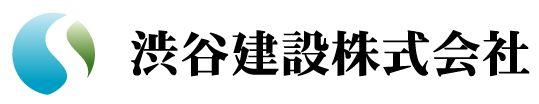 渋谷建設株式会社 【福島県 桑折町】